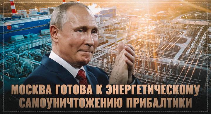 Опережая график: Москва готова к энергетическому самоуничтожению Прибалтики